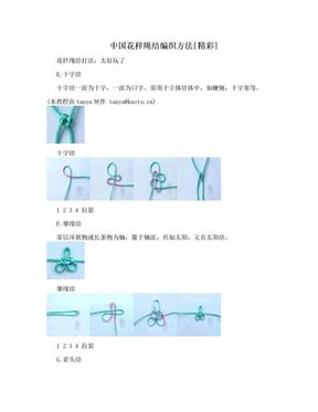 中国花样绳结编织方法[精彩].doc
