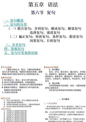 语法-复句6.ppt
