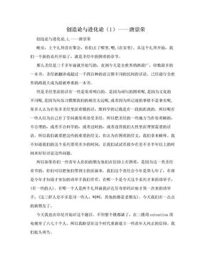 创造论与进化论(1)----唐崇荣.doc