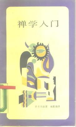 (日)铃木大拙:禅学入门.pdf