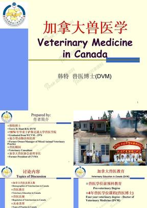 加拿大兽医学.ppt