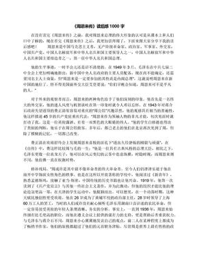 《周恩来传》读后感1000字.docx