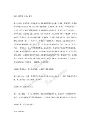梁冬对话倪海厦.doc