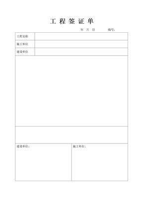 工程签证单.doc