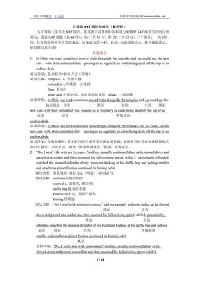 SAT阅读长难句解读(完整解析版).pdf