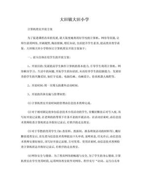 中小学计算机教室开放方案.doc