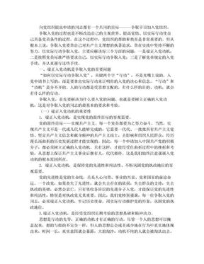 结合自身经历谈谈你对党的认识以及如何以自身行动加入中国共产党.doc