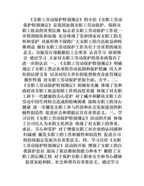 女教职工学习活动小结.doc