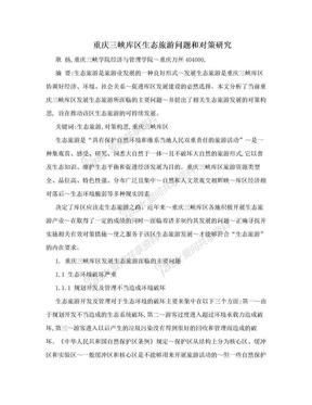重庆三峡库区生态旅游问题和对策研究.doc