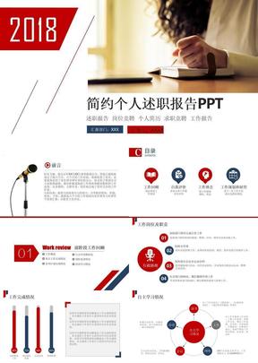 红色时尚魅力个人述职报告岗位竞聘求职.pptx