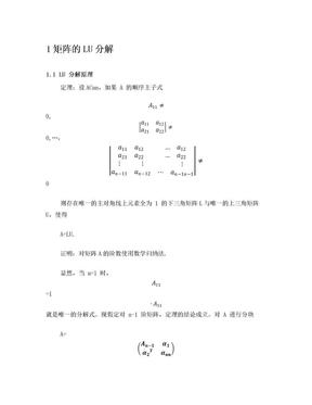 矩阵的LU分解(自编MATLAB)实验报告.doc