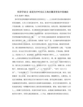 经济学论文-论道光中叶以后上海在徽茶贸易中的地位.doc