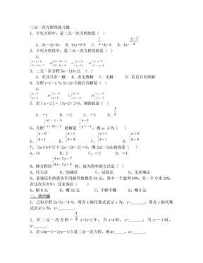 人教版解方程组练习题.doc