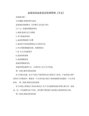 品质知识品质意识培训资料_[全文].doc