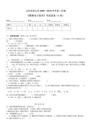 模拟试题09-19-A.doc