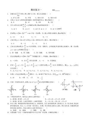 2013年华师大版八年级下册数学期末复习试题(1).doc