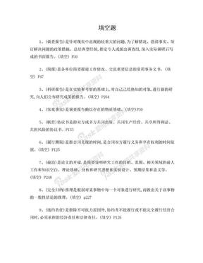 徐州市专业技术人员继续教育-常用文体写作题库.doc