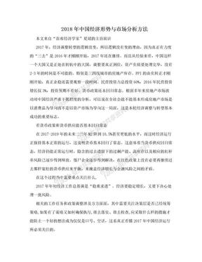 2018年中国经济形势与市场分析方法.doc