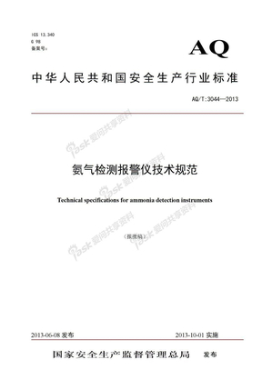 AQ T3044-2013氨气检测报警仪技术规范.doc
