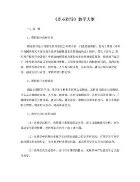 《职业指导与创业培训》教学大纲.doc