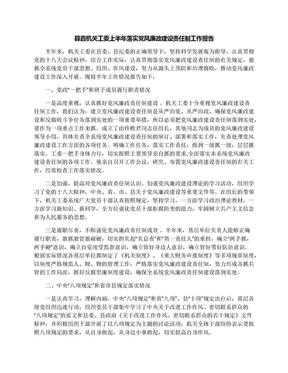 县直机关工委上半年落实党风廉政建设责任制工作报告.docx