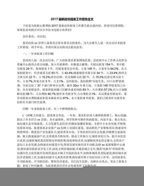 2017最新政协提案工作报告全文.docx
