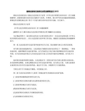 最高法发布行政诉讼法司法解释全文2015.docx