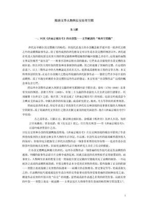 隋唐文学人物与长安坊里空间.doc