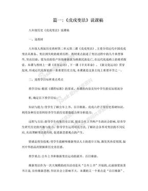 戊戌变法的评课稿.doc