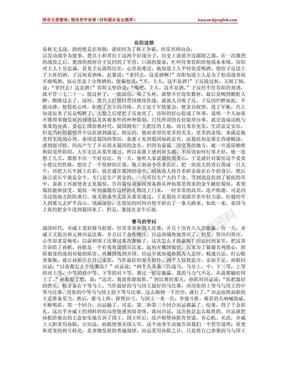 精选考研哲学故事(材料题必备出题库).pdf