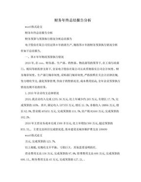 财务年终总结报告分析.doc