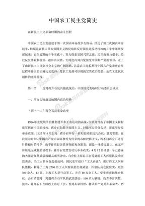 中国农工民主党简史.doc