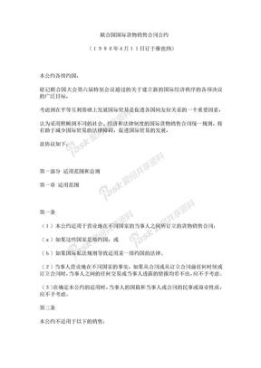 国际货物买卖合同公约全文-中英文.doc