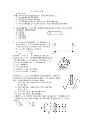 高二物理月考试题.doc