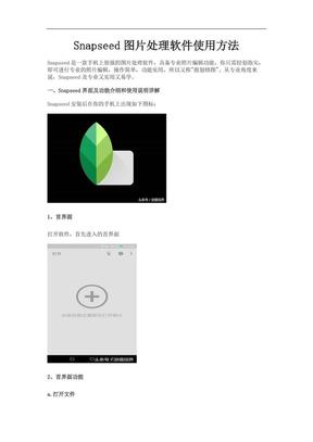 Snapseed图片处理软件使用方法.pdf.pdf