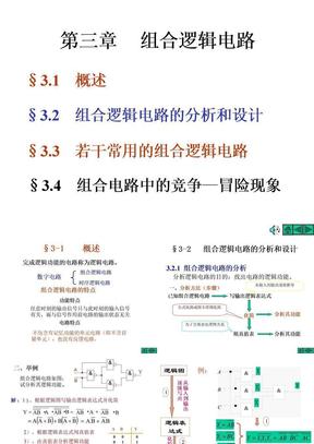 数字电子技术基础_ppt_课件3.ppt