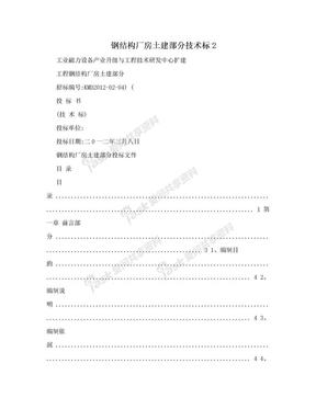 钢结构厂房土建部分技术标2.doc