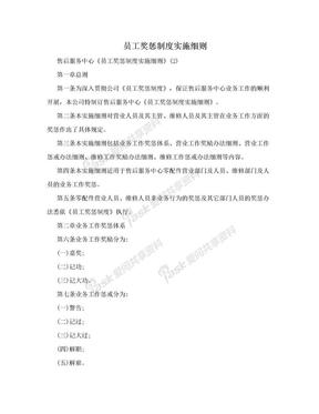 员工奖惩制度实施细则.doc