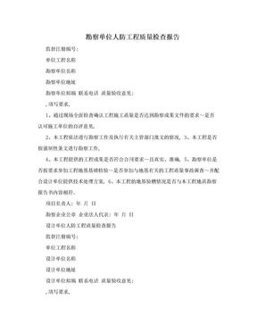勘察单位人防工程质量检查报告.doc