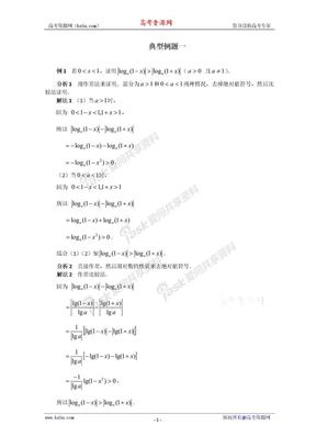 数学百大经典例题——不等式证明(新课标).doc