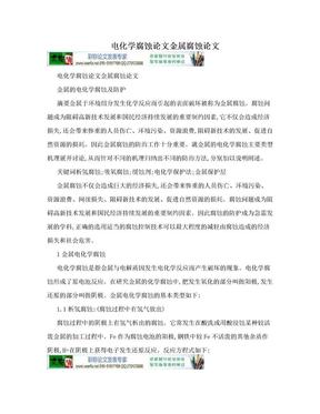 电化学腐蚀论文金属腐蚀论文.doc