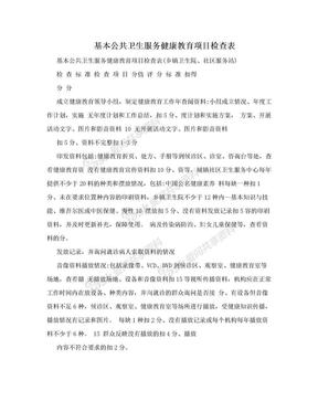 基本公共卫生服务健康教育项目检查表.doc
