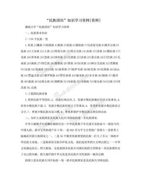 """""""民族团结""""知识学习资料[资料].doc"""