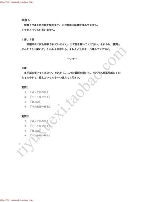2010年7月日语N1真题.pdf
