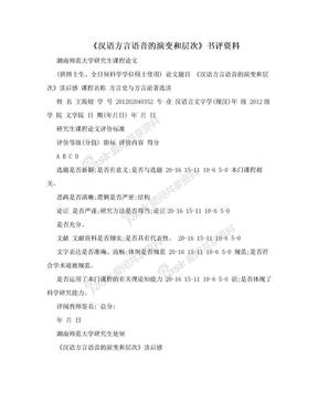 《汉语方言语音的演变和层次》书评资料.doc