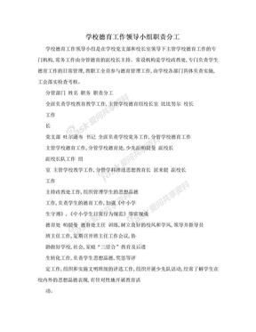 学校德育工作领导小组职责分工.doc
