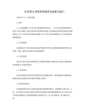 江苏省人身伤害伤残评定标准.doc