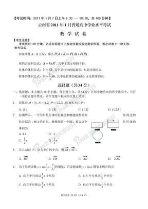 云南省2011年1月普通高中学业水平考试数学试卷及答.doc