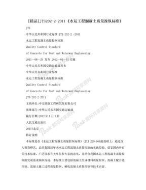 [精品]JTS202-2-2011《水运工程溷凝土质量操纵标准》.doc