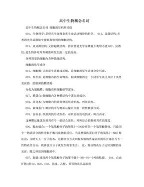 高中生物概念名词.doc